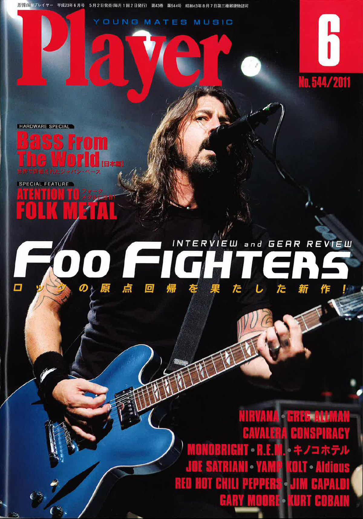 foo-fighters-player-magazine-cover.jpg