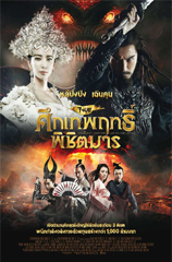Zhongkui_bn_poster.jpg