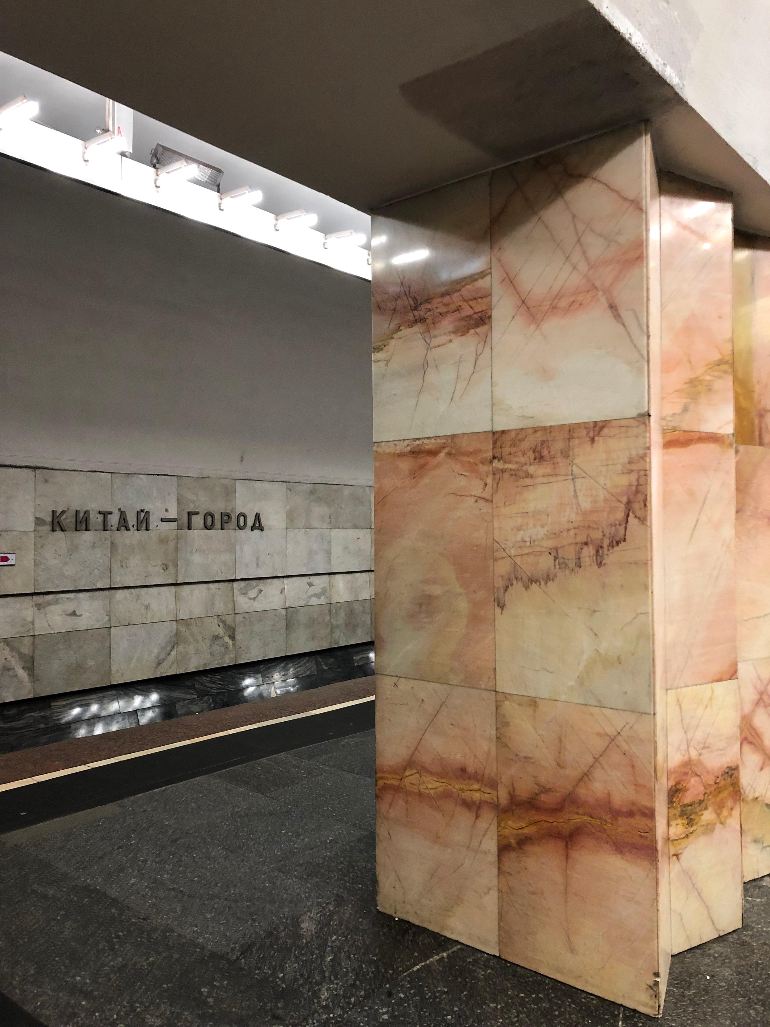 Marble Metro -