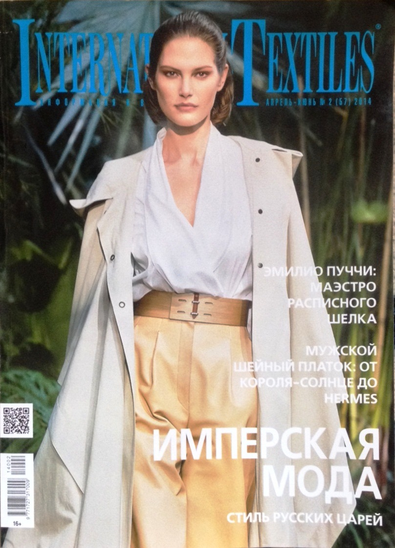 Int.Textiles #2(57) 2014_Cover.JPG