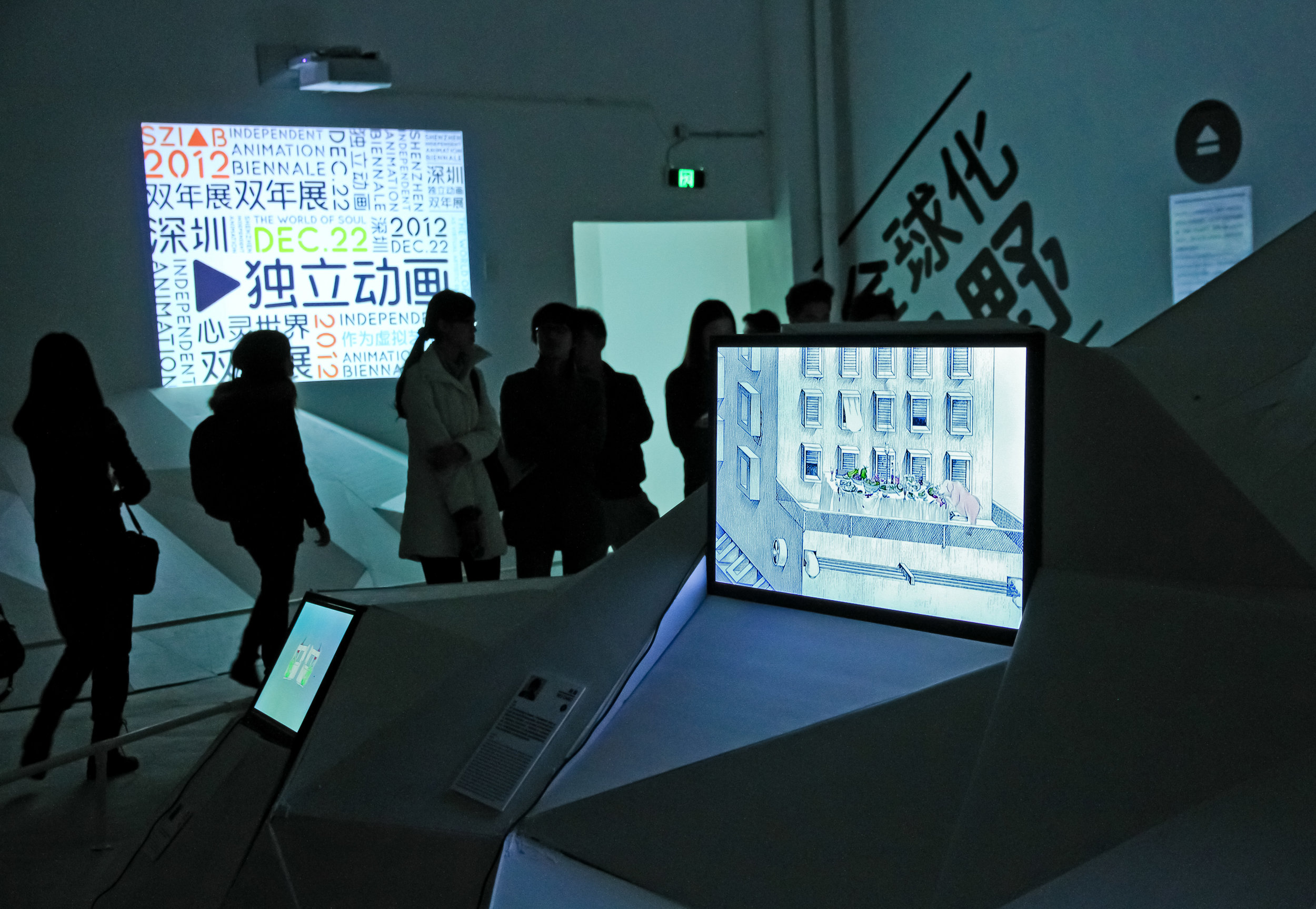 "首届深圳独立动画双年展,主题为""心灵世界:作为虚拟艺术工程"" - First Shenzhen Independent Animation Biennale 2012 