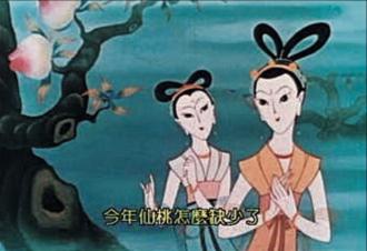 《大闹天宫(上、下)》The Monkey King (Double feature) -