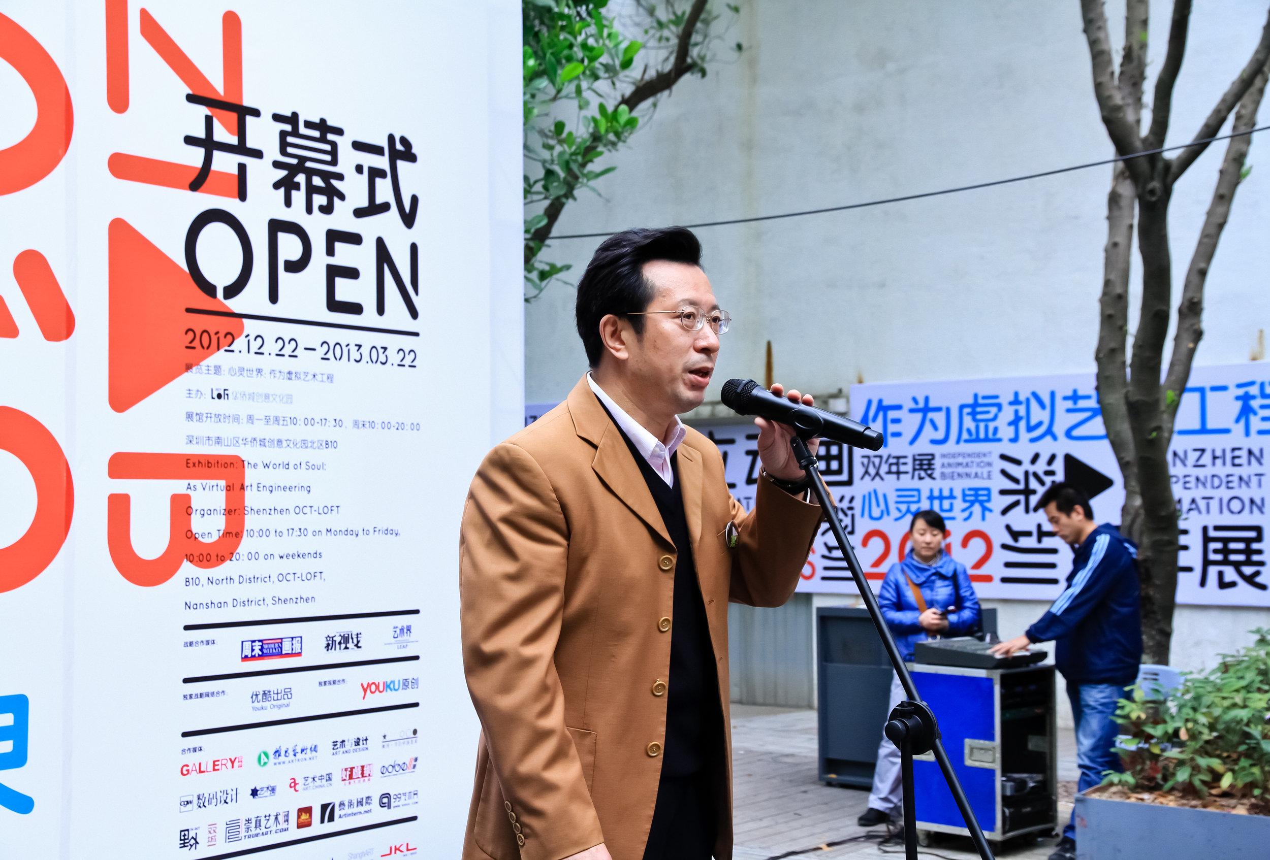 20121222首届深圳独立动画双年展04 欧阳勇 摄影.jpg