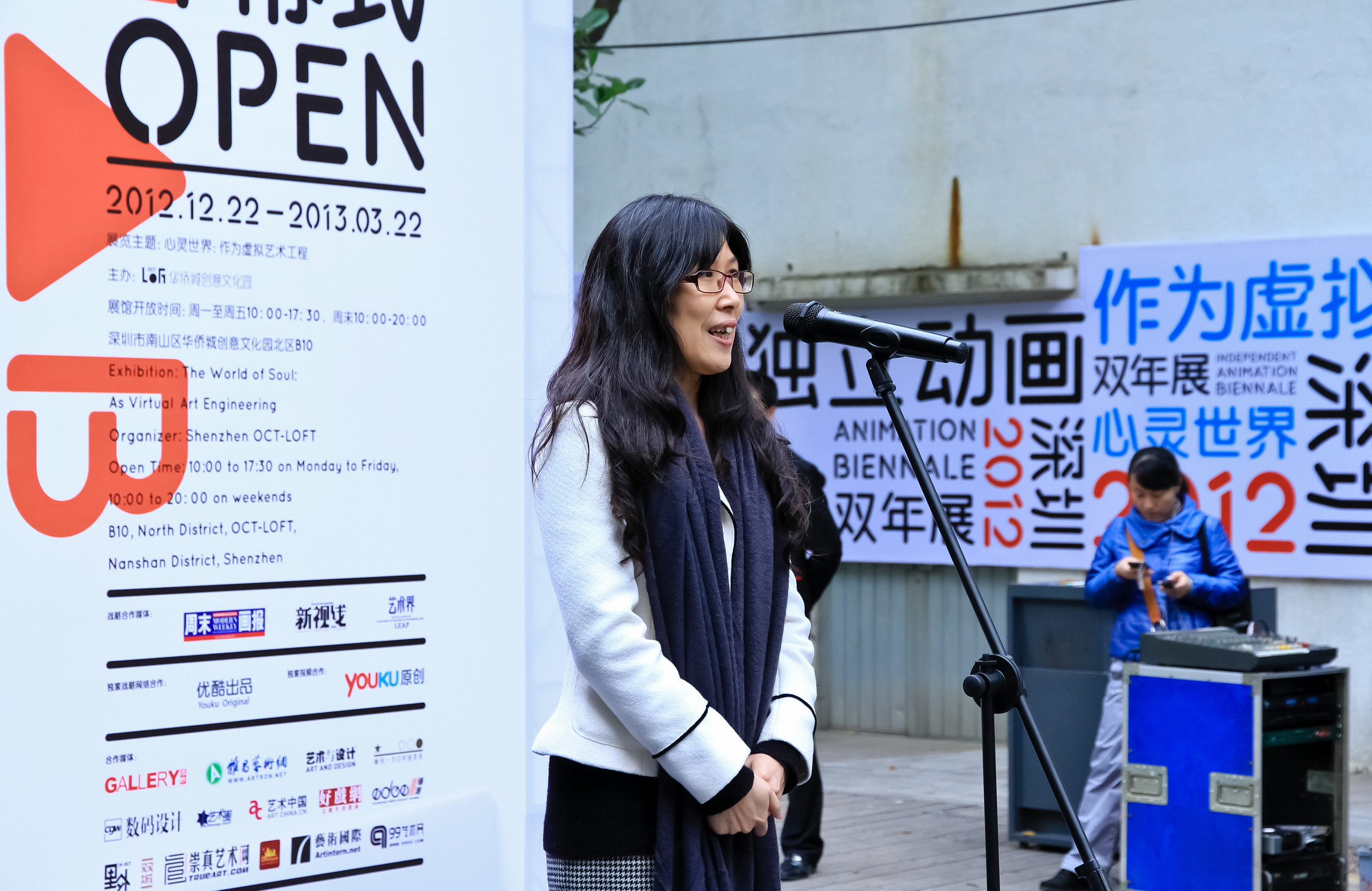 20121222首届深圳独立动画双年展07 欧阳勇 摄影.jpg