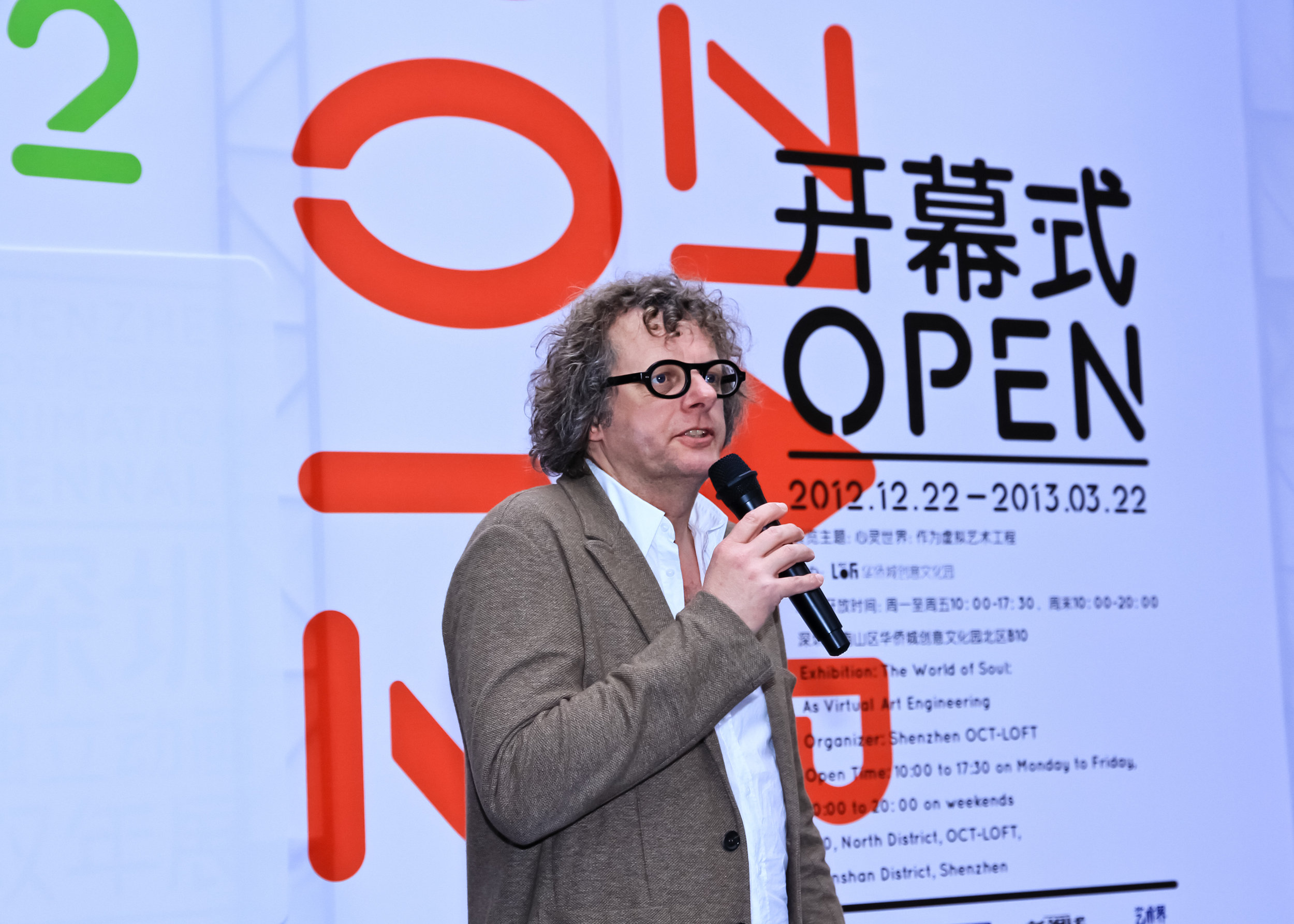 20121222首届深圳独立动画双年展12 欧阳勇 摄影.jpg