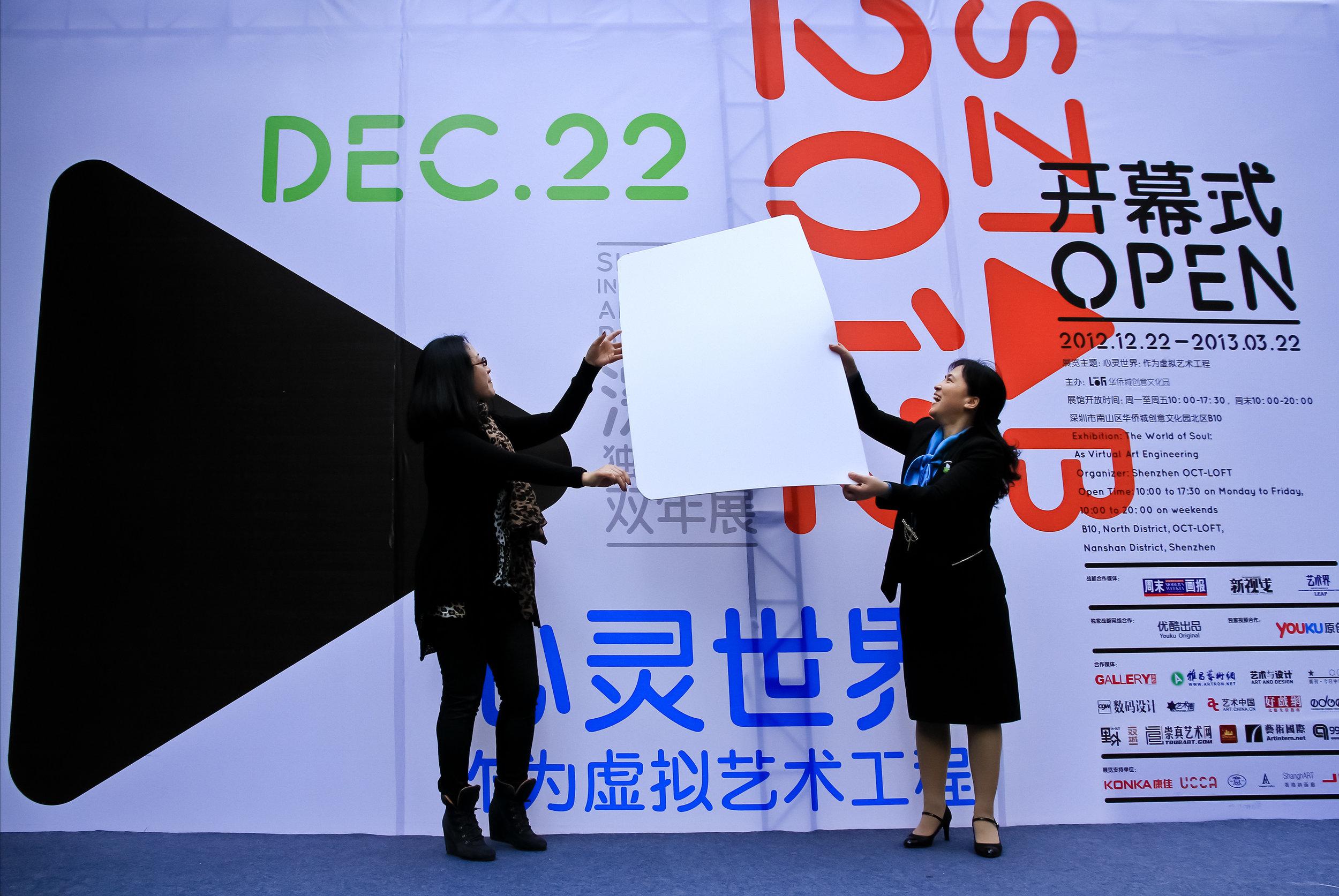 20121222首届深圳独立动画双年展14 欧阳勇 摄影.jpg