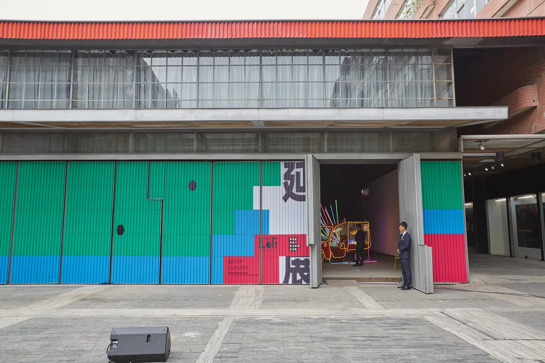 延展动画:第四届深圳独立动画双年展 - 4th Shenzhen Independent Animation Biennale Expanded Animation
