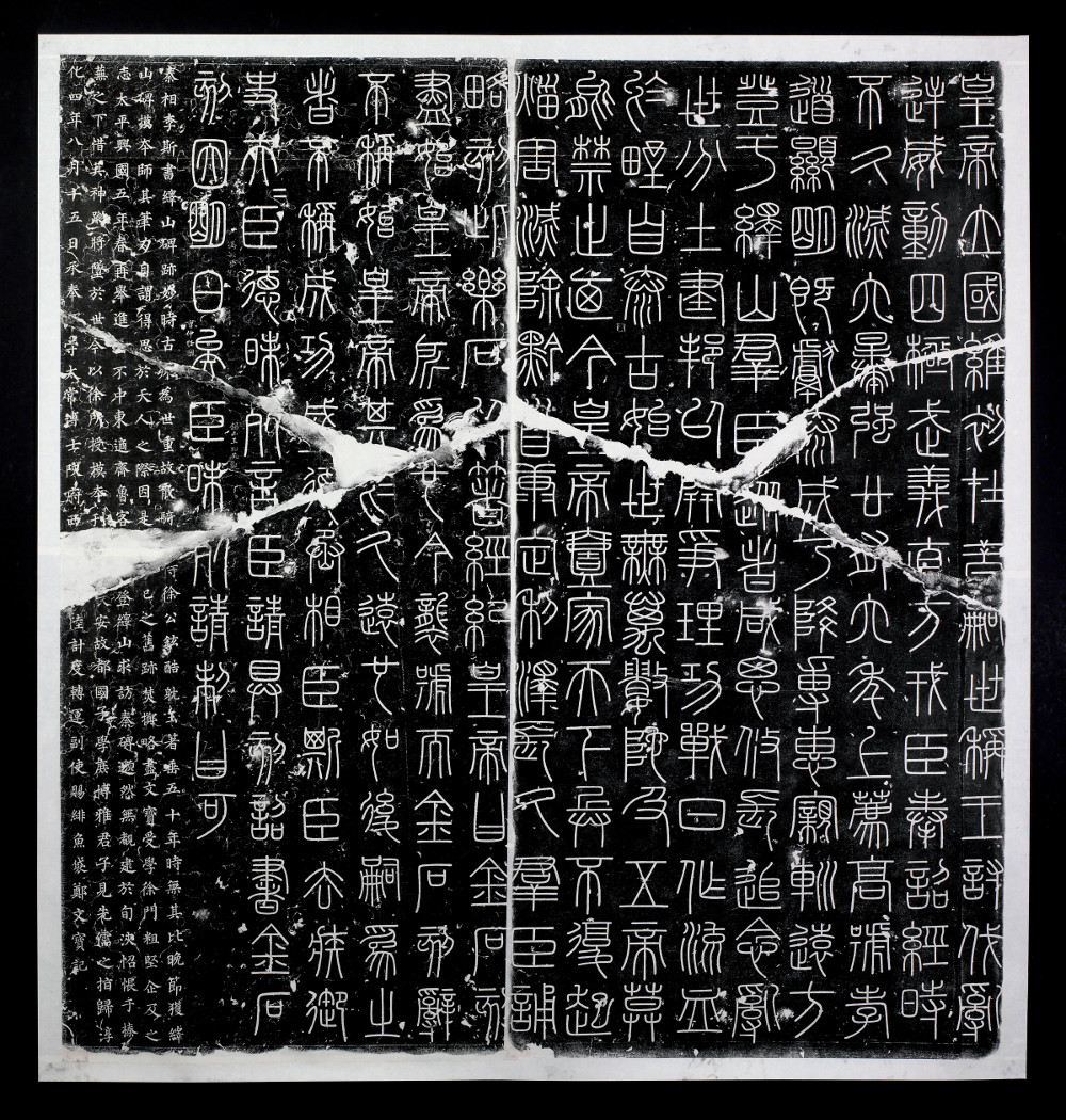 Rubbing of a Chinese inscription  - PaperAD 900–1000 (original)AD 2006 (rubbing)ChinaBritish MuseumThe word of the emperor was of great importance in projecting the power of the Chinese ruler. Later rulers would record and copy the words of earlier emperors to associate themselves with their powerful predecessors.This is a contemporary rubbing made of an accurate copy of the original inscription, created 900 years later. The original inscription was ordered by the first emperor of China – Qin Shi Huangdi (reigned 219–210 BC). It eulogised his virtuous power.