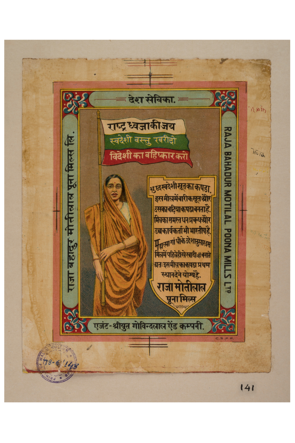 Desh Sevika - PaperEarly 20th centuryRaja Bahadur Motilal Poona Mills Ltd.CSMVS, MumbaiIn the early twentieth century, hundreds of new textile mills began to emerge in India. This advertisement depicts a new Indian woman. She is politically minded and stands beside a label that states that 'the financier and owners of this mill are Indian…and that it operates as per Mahatma Gandhi's directive', clearly linking industrialisation with the project of nationalism.