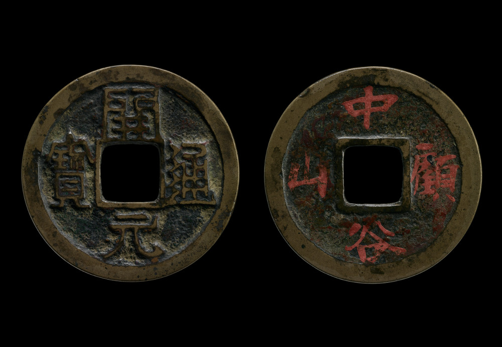 Tang dynasty coin - BronzeAD 621ChinaBritish Museum