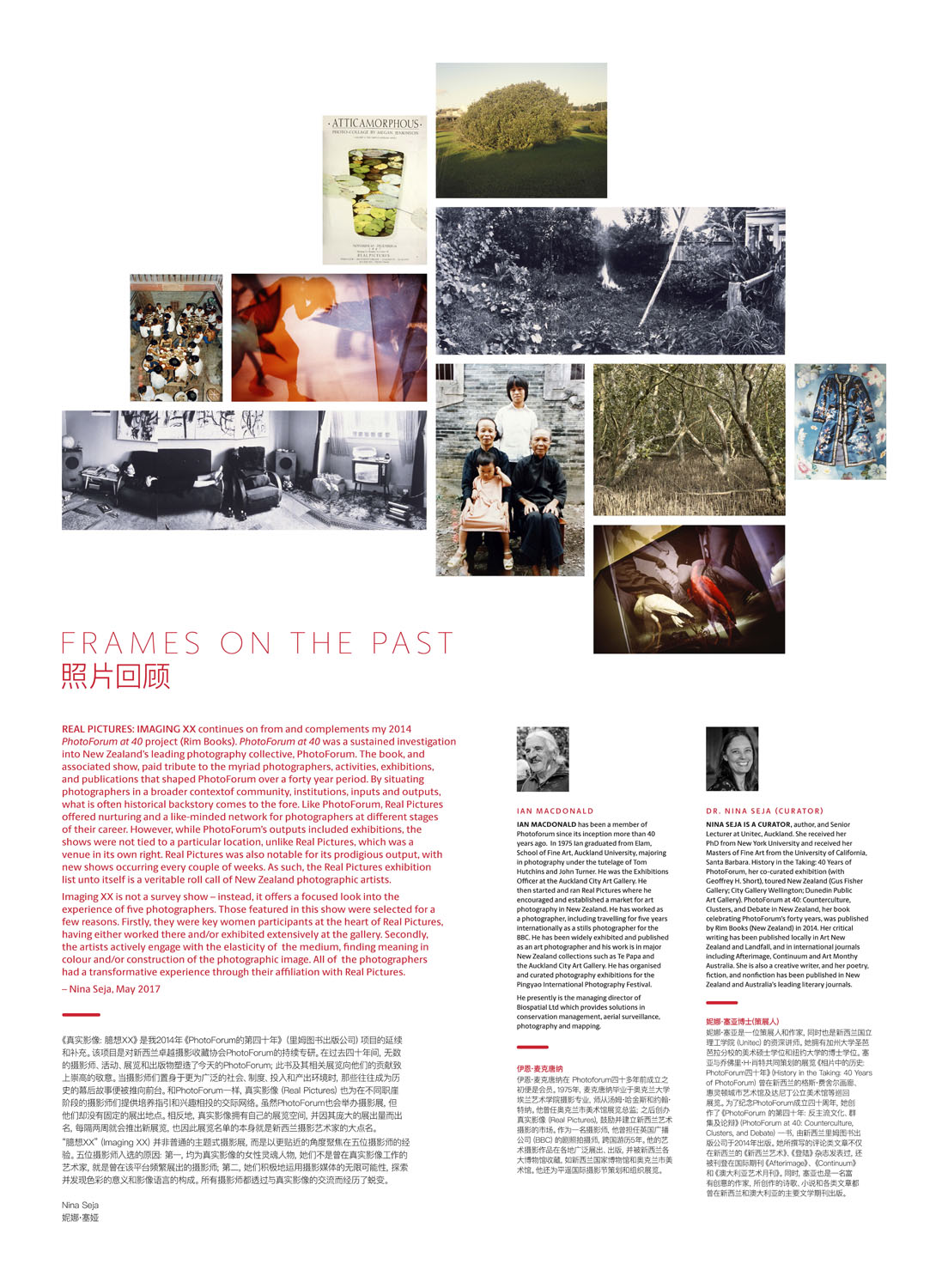 Wall text for the Pingyao version of  Real Pictures: Imaging XX. Design by Fiona Lascelles