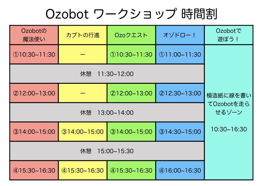 OzofesWSスケジュール.001.jpeg