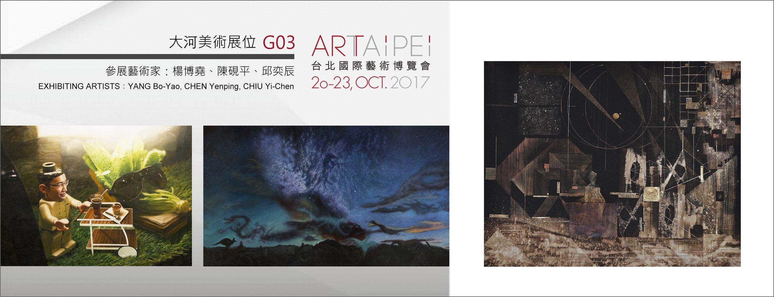 2017 ART TAIPEI_網站首頁.jpg