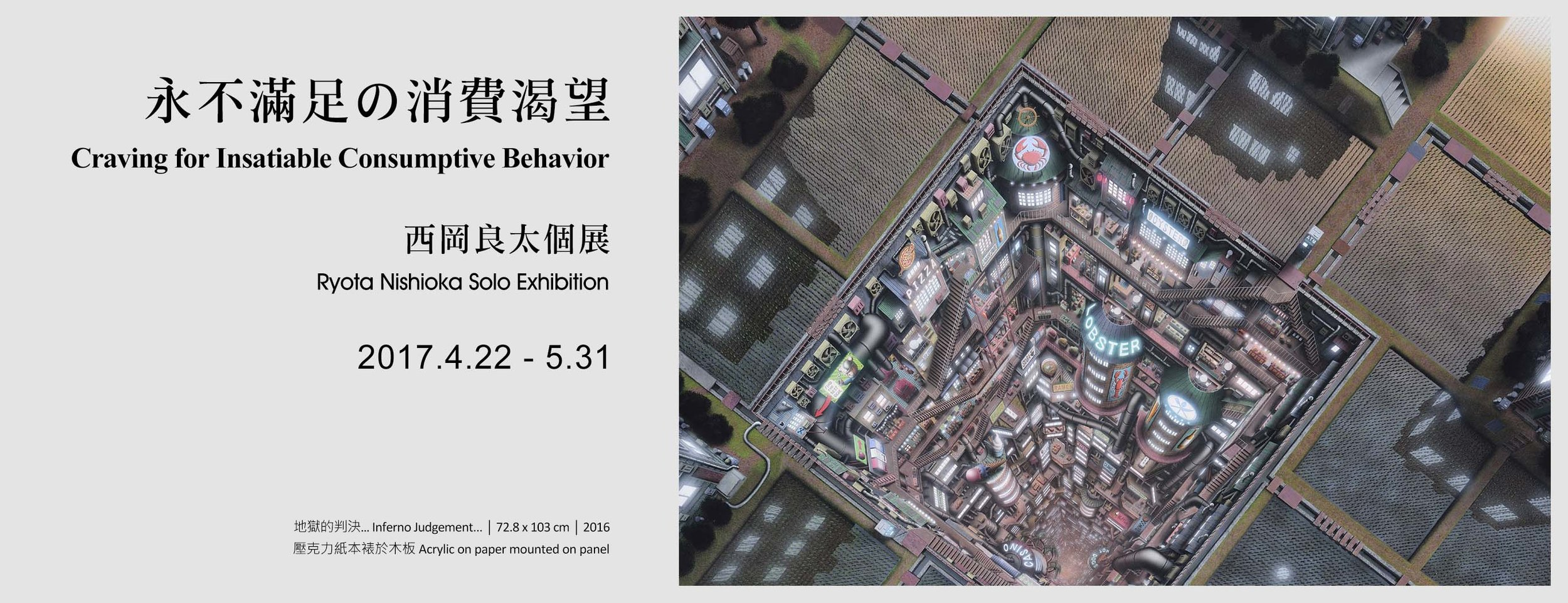 永不滿足の消費渴望—西岡良太個展_Craving_for_Insatiable_Consumptive_Behavior-Ryota_Nishioka_Solo_Exhibition