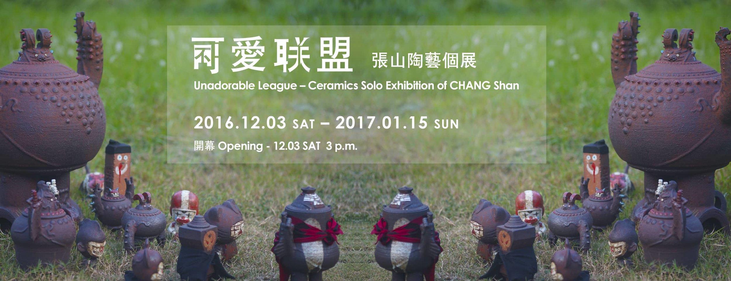 不可愛聯盟——張山陶藝個展_Unadorable_League—Ceramics_Solo_Exhibition_of_CHANG_Shan.jpg