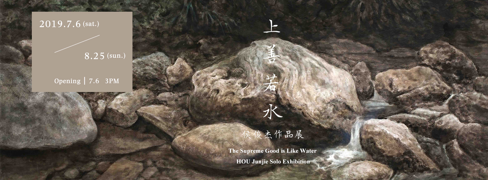 上善若水──侯俊杰作品展 The Supreme Good is Like Water-Hou Junjie Solo Exhibition.jpg