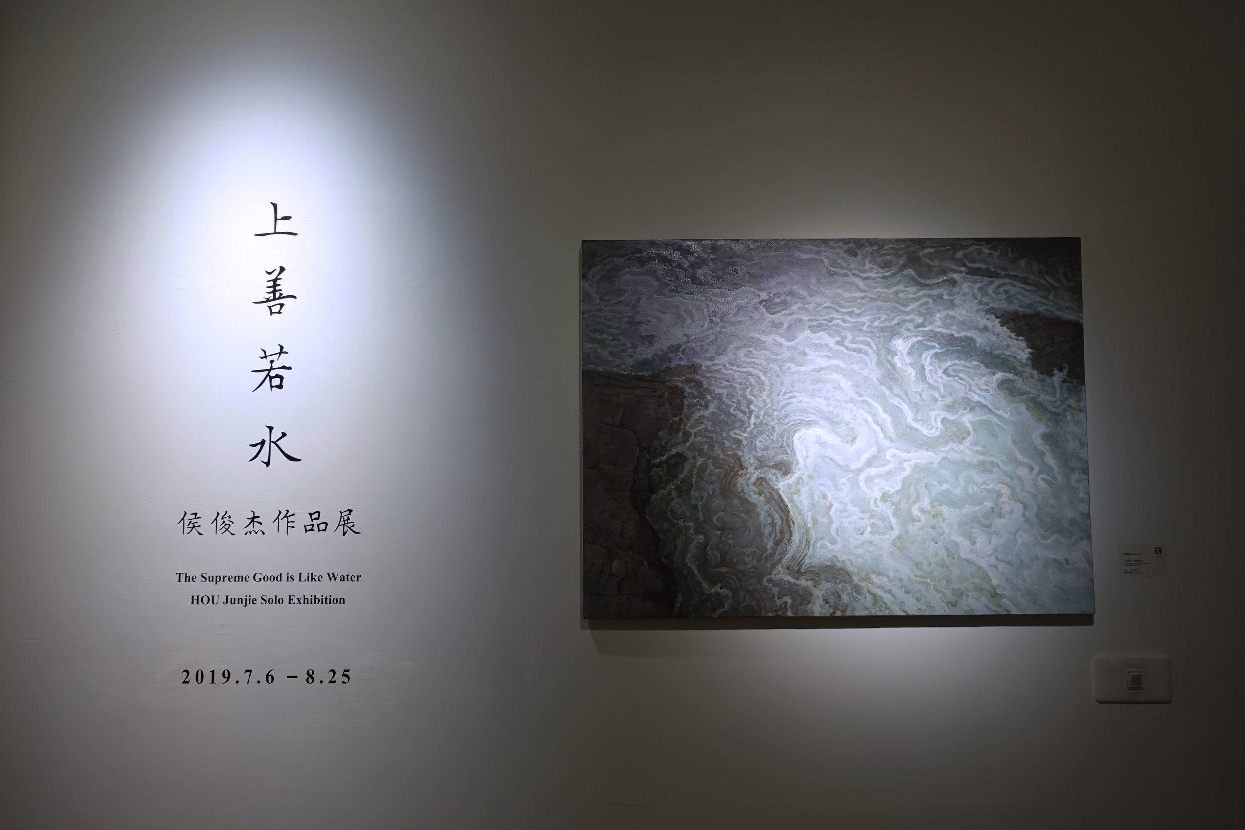 上善若水-侯俊杰個展1.JPG