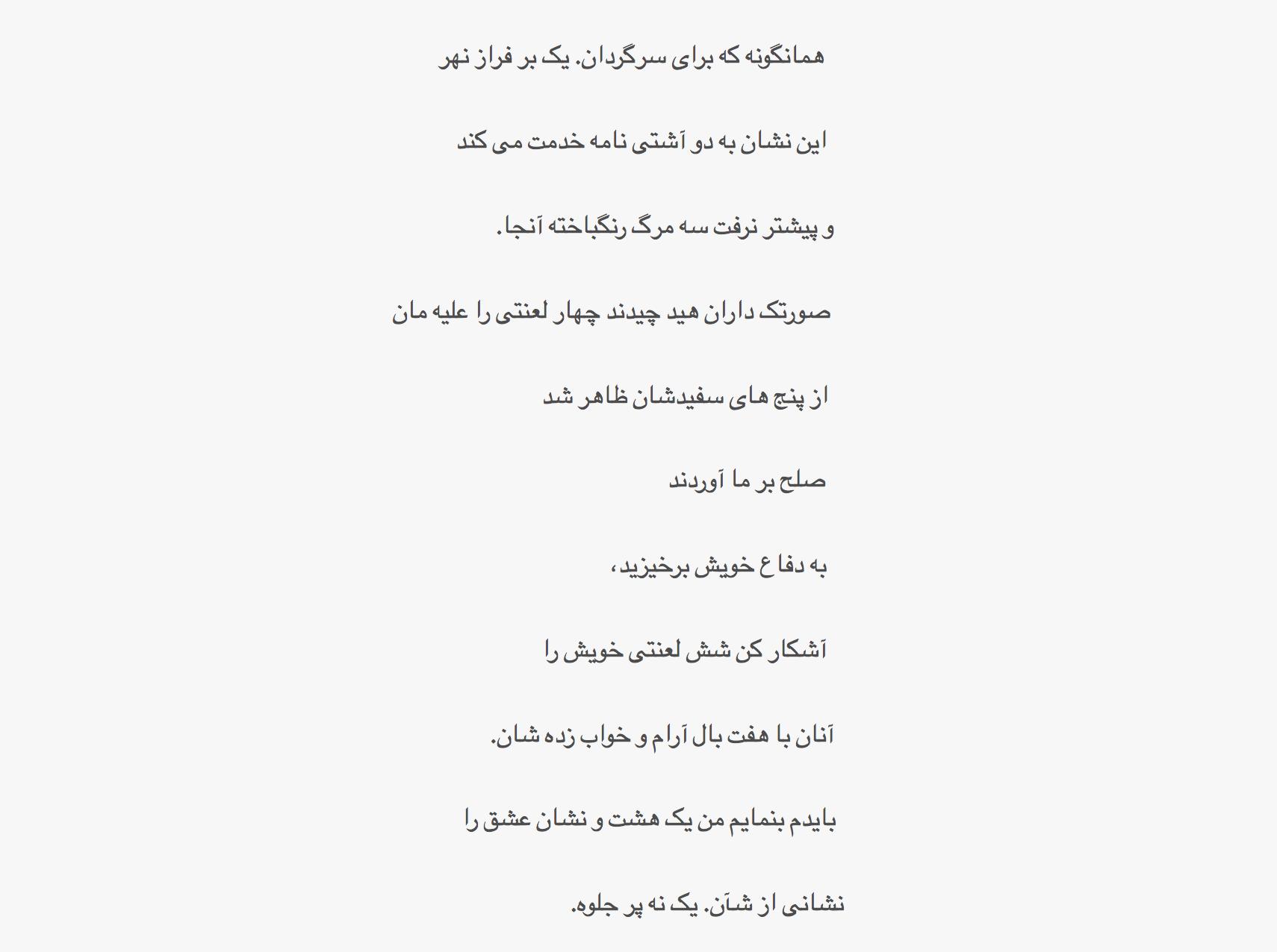 Excerpt from  Acorus Calamus  (Farsi translation by Nasser Rahmaninejad)