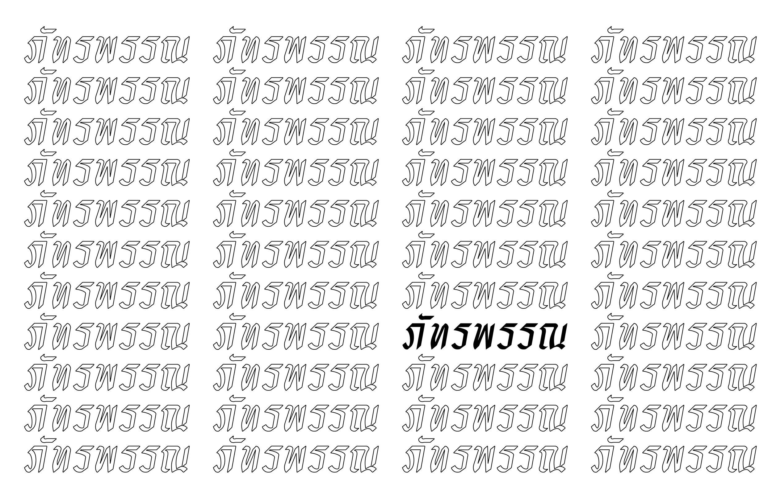 pattaraphan-website2.jpg