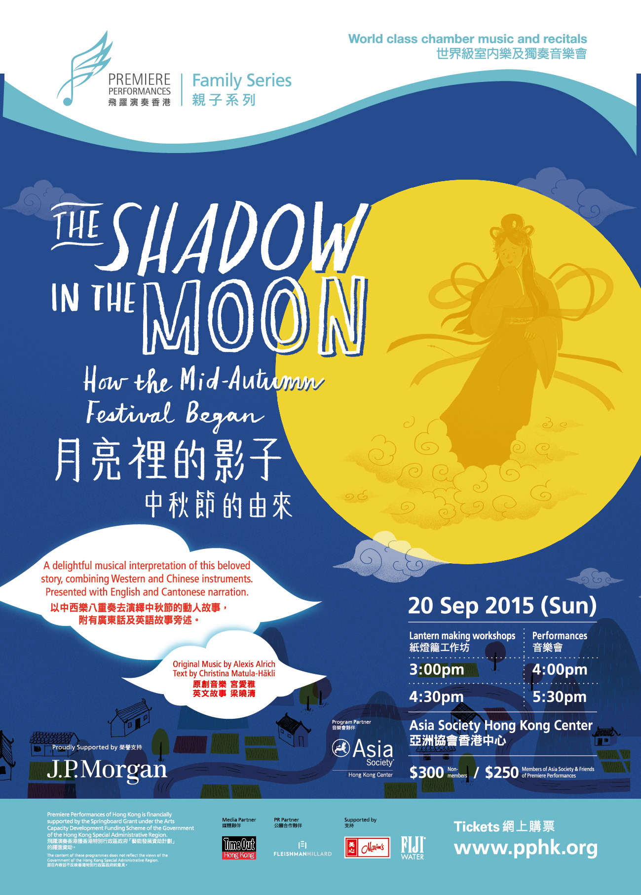 The Shadow in the Moon - Along with a narrator, the instruments featured are: piano, violin, erhu (Chinese violin), clarinet, dizi (Chinese flute), cello, guzheng (Chinese harp), and percussion.View a clip here. Poster illustration by Pearl Law.