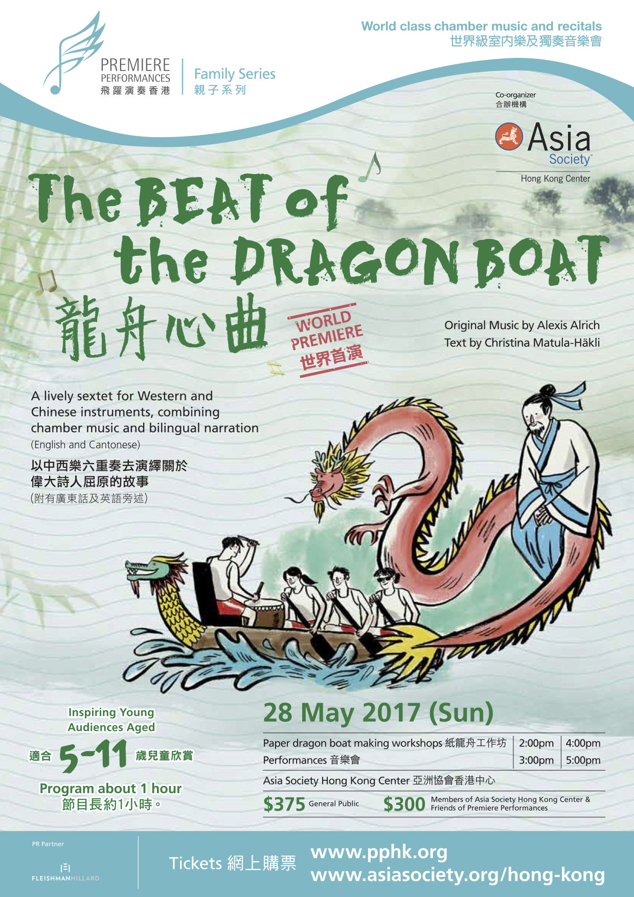 The Beat of the Dragon Boat - Along with a narrator, the instruments featured are:  viola, harp, suona (Chinese horn), sheng (Chinese reed instrument), double bass, and percussion.You can view the concert here.Poster illustration by Pearl Law.