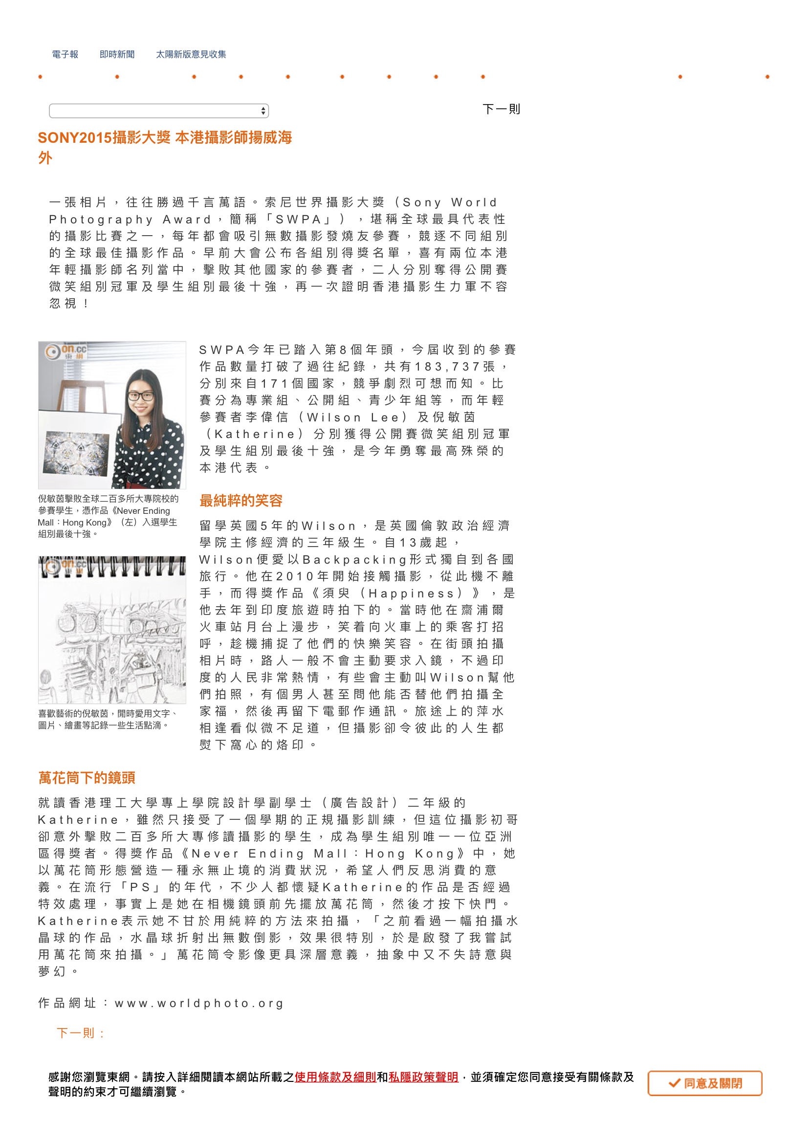 SONY2015攝影大獎 本港攝影師揚威海外 - 太陽報.png