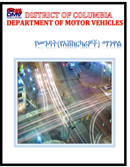 Amharic Driver's Manual -