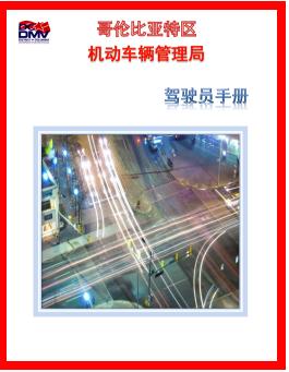 Chinese Washington DC Driver's Manual