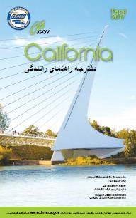 Farsi California Driver's Manual