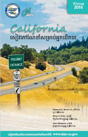 Khmer California Driver's Manual