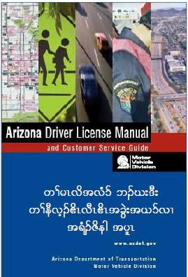 Arizona Driver's Manual in Karen