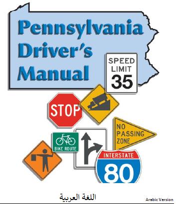 Arabic drivers manual cover.png