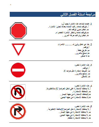 Arabic Practice Question image.png