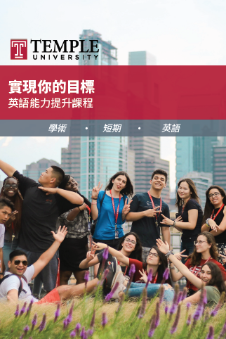 Temple IELP Brochure - Chinese.png