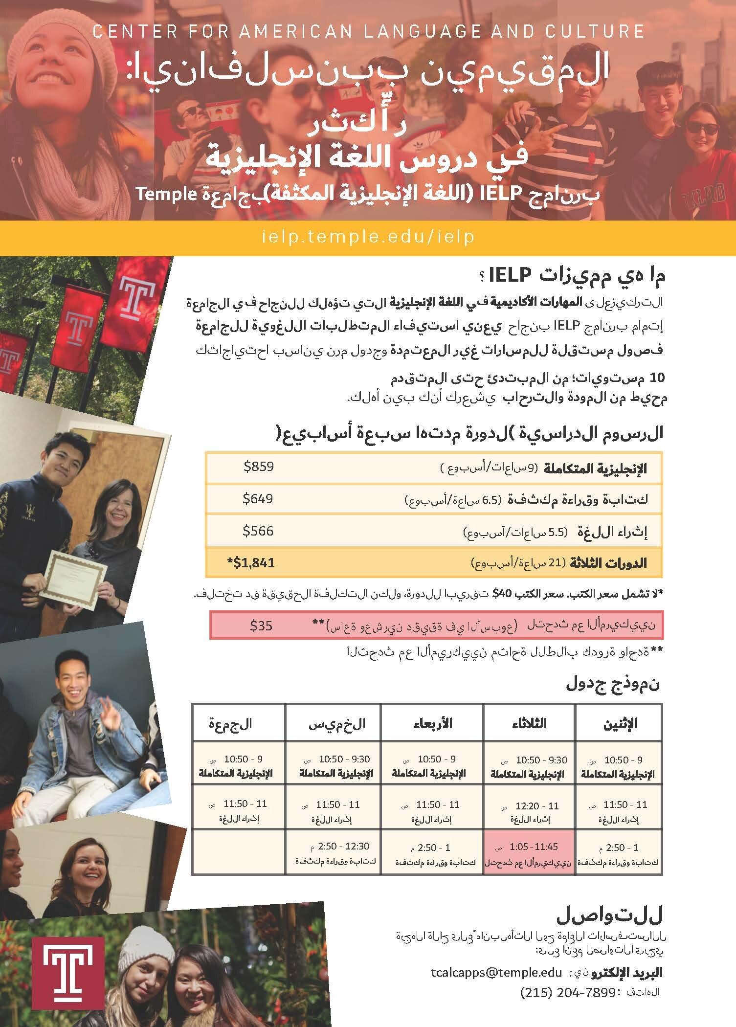 PA Resident Tuition Flyer arabic_Oct_25th4.jpg