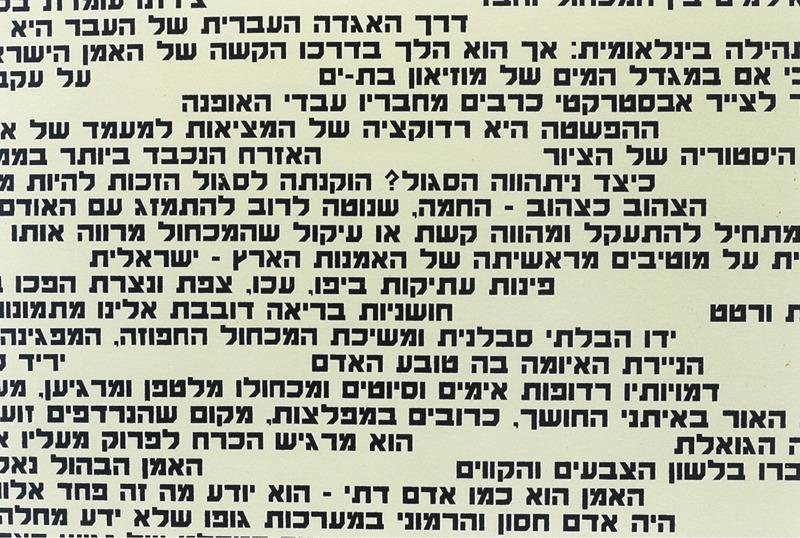 the+story+of+israeli+art+6.jpg