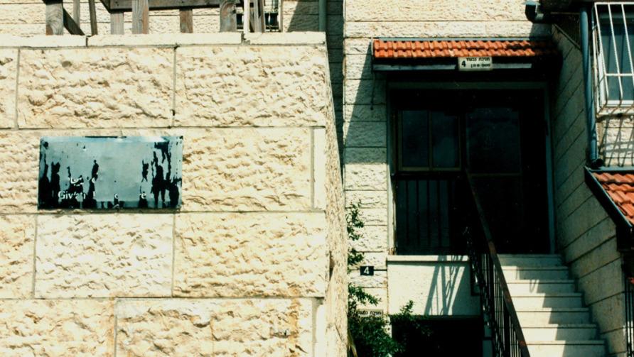pisgat+ze'ev+11+1995-96.jpg