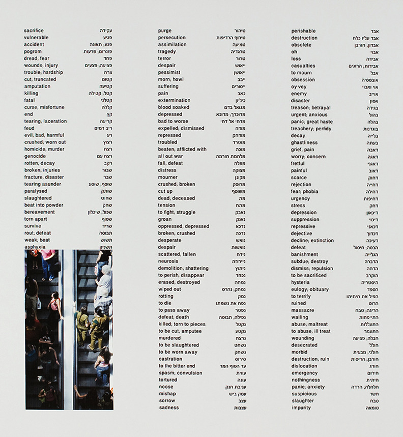 concise israeli lexicon first ever 2006-7.jpg