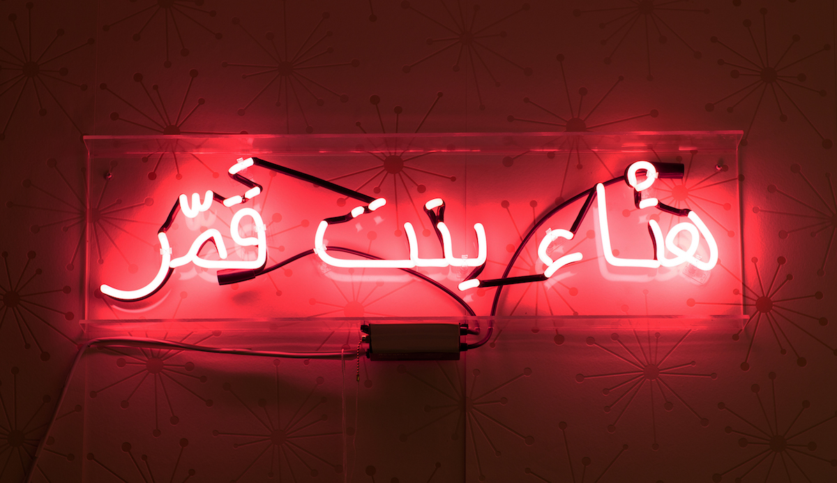 Yasmine Diaz   Hanna bint (daughter of) Ghamar , 2018  Pink Neon Tubes