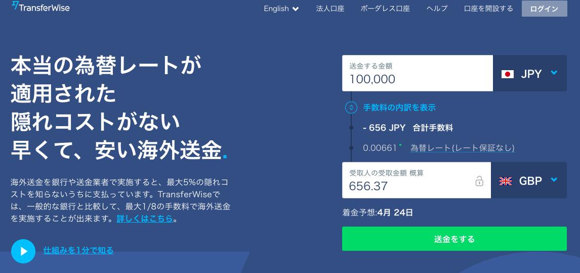 出典: https://transferwise.com/jp/