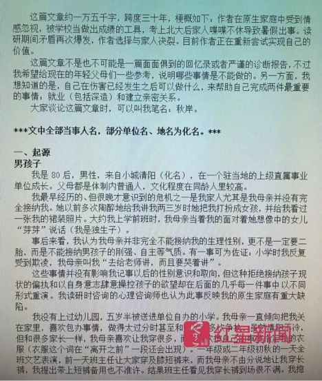 A part of Wang's letter   Source: Sina News