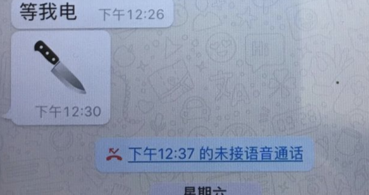 """The alleged last message sent by Meng Hongwei to his wife on Sept. 25, 2018, contained a single line stating """"wait for my call"""" followed by the knife emoji. Photo:  AP Photo/John Leicester"""