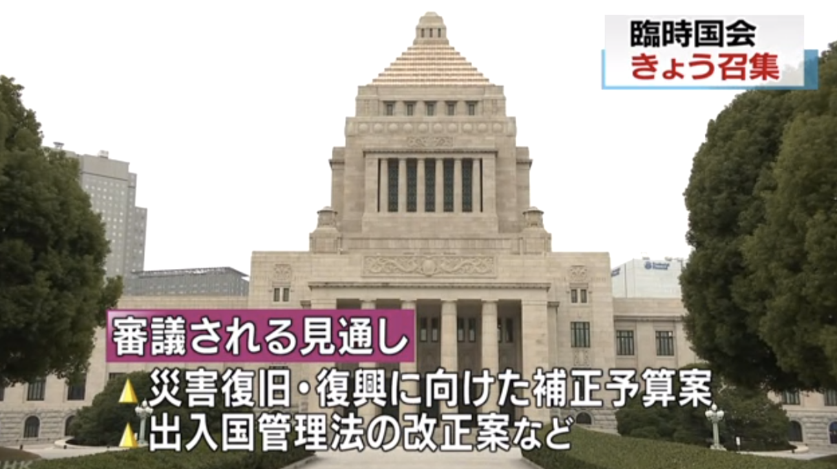The National Diet Building in Tokyo, Japan. The Diet was called into extraordinary session on Wednesday, Oct. 24, 2018, by the Government of Japan to consider legislation regarding appropriation bills for disaster relief and recovery along with amendments to the Immigration Control Act. Credit:  NHK
