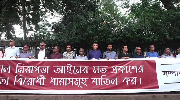 Bangladeshi editors protest the Digital Security Act; Photo:  Mahmud Hossein Opu, Al Jazeera