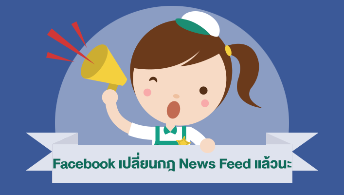 FacebookNewsFeedUpdate.png
