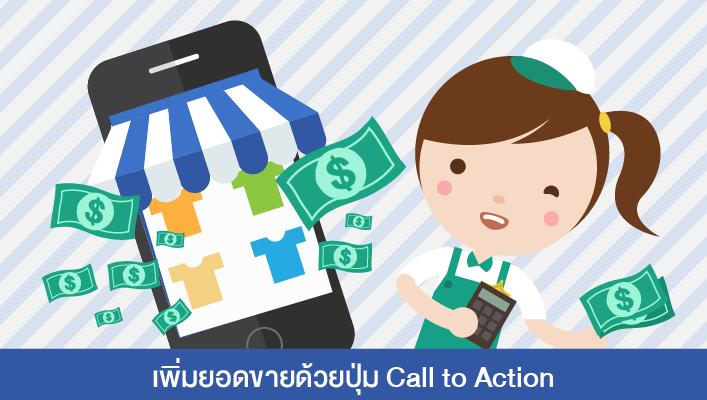 CalltoAction.png