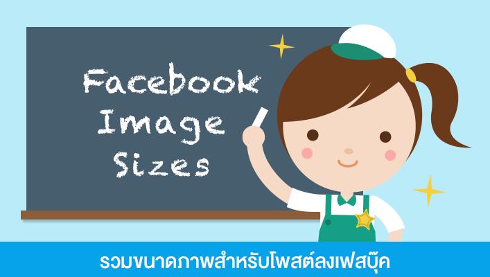 รวมขนาดภาพสำหรับโพสต์ลงเฟสบุ๊ค.png