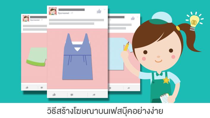 วิธีสร้างโฆษณาบนเฟสบุ๊คอย่างง่าย.png