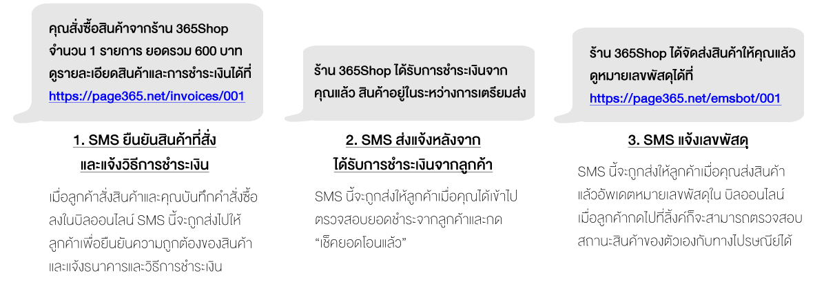 Page365 - SMS