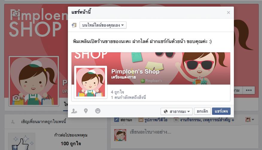 pp-share